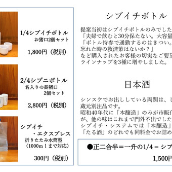 新型シブイチボトル登場(3タイプ)