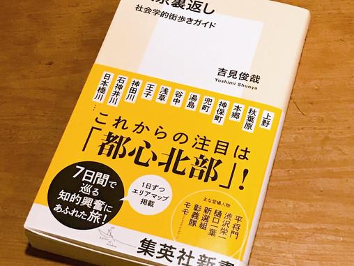 集英社「東京裏返し」