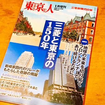 「東京人」誌2021年1月増刊号