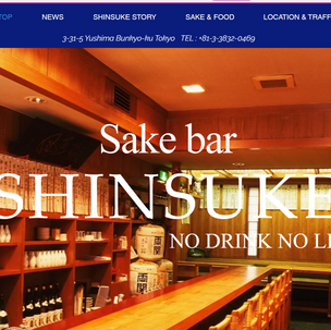 NO DRINK NO LIFEサイト作成