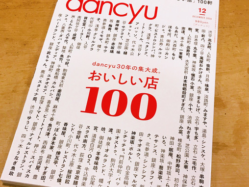 「danchu」誌2020年12月号