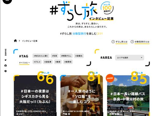 JR東海PR【ずらし旅】#81