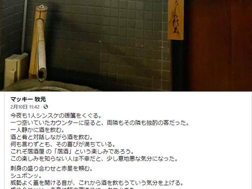 マッキー牧元氏のFacebook記事