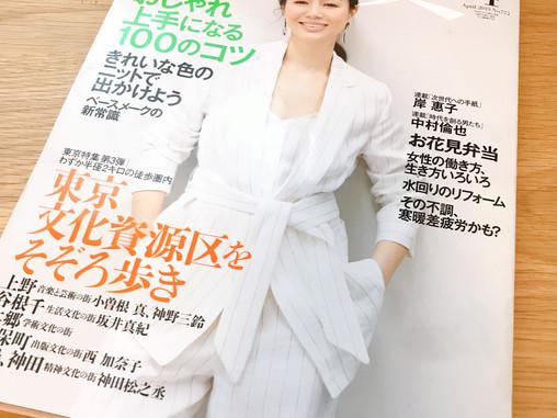 「ミセス」誌2019年4月号