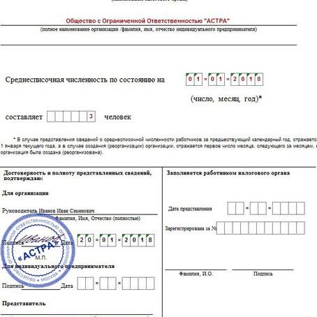 Подписан закон о новом порядке представления сведений о среднесписочной