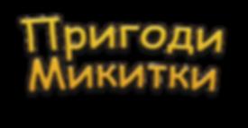 Обложка Пригоди Микитки 02.png