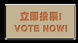 立即投票! VOTE NOW!