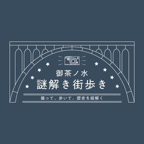 御茶ノ水謎解き街歩き