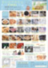 さいとマルシェ FINAL 裏_page-0001.jpg
