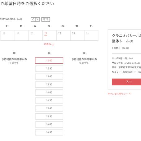 クラブ会員 WEB割適用の予約法(PC版)について