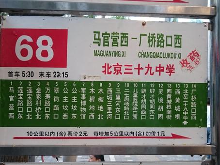 Reiseguide China - Visum, Unterkünfte und Co.