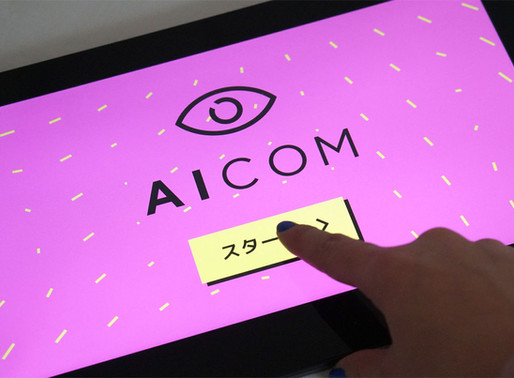 AICOM: Democratised and Co-creative AI Research