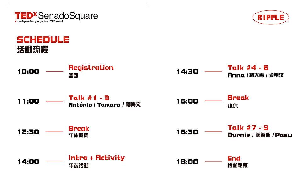 schedule_工作區域 1.jpg