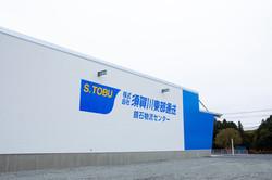 株式会社須賀川東部運送