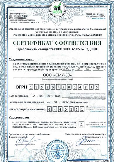 Сертификат_edited.jpg