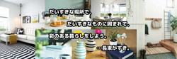 COZY_TOWN_NagatsukaⅢ_TOP_04