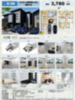COZY_TOWN_NagatsukaⅢ_B.jpg