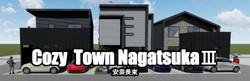 COZY_TOWN_NagatsukaⅢ_TOP_01