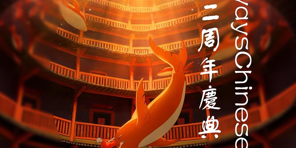 waysChinese2周年記念イベント(オンライン)