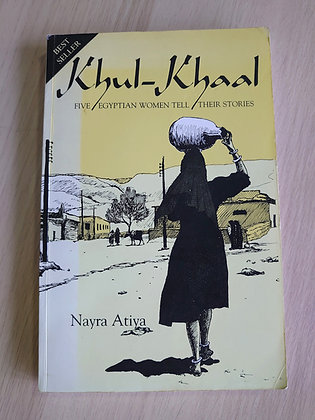 Khul-Khaal: Five Egyptian Women Tell Their Stories (Nayra Atiya)