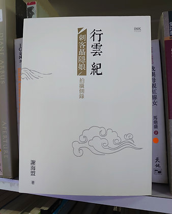 行雲紀:《刺客聶隱娘》拍攝側錄 (謝海盟)