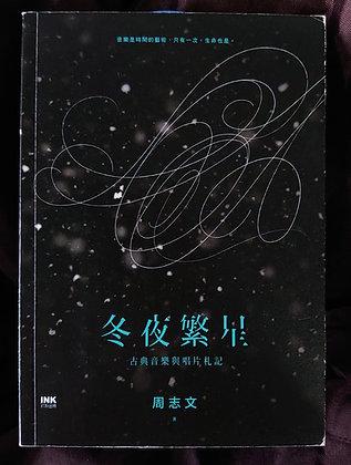 冬夜繁星:古典音樂與唱片札記 (周志文)