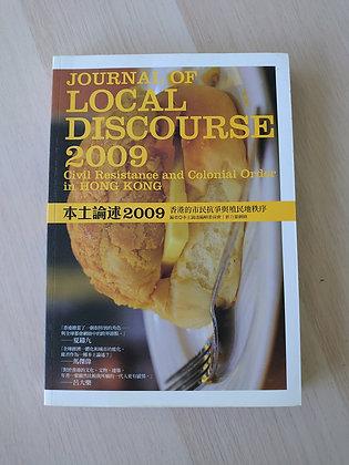 本土論述2009:香港的市民抗爭與殖民地秩序 (編者:馬家輝,梁文道,王慧麟)