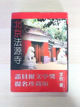 北京法源寺 (李敖)