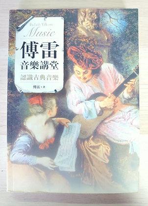 傅雷音樂講堂:認識古典音樂 (傅雷)