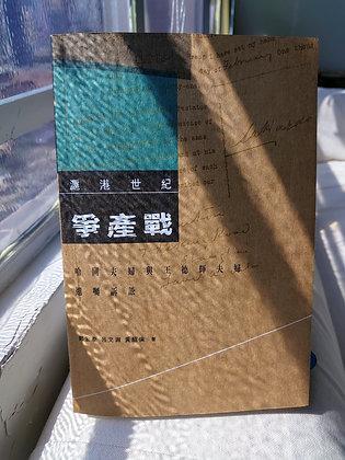 滬港世紀爭產戰:哈同夫婦與王德輝夫婦遺囑訴訟 (鄭宏泰, 呂文淵, 黃紹倫)