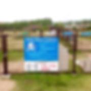 金沢 ドッグラン 能登 WNS45 わんどらいぶ わんドライブ ワンドライブ 犬 猫 保護