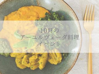 10/17(土)18日(日)「秋のアーユルヴェーダお料理イベント」