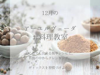 12月『アーユルヴェーダお料理教室🌿』