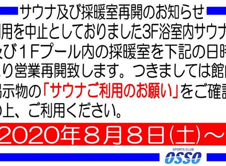 【フィットネス】サウナ及び採暖室再開のお知らせ 8/7 12:00更新