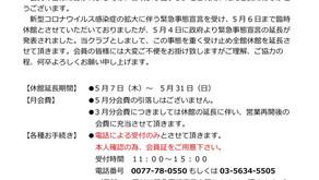 【急告】スポーツクラブOSSO全館休館のお知らせ 5/5 10:00更新