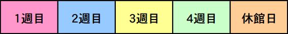 schedule-calendar1.png