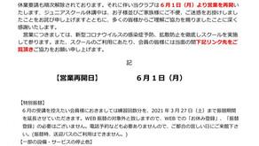 【ジュニアスイミング】営業再開のお知らせ 5/29 11:15更新