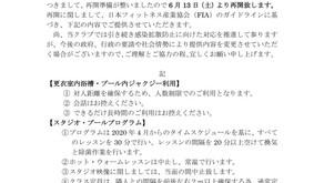 休止サービス再開のご案内 6/11 13:30更新