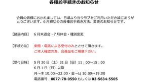 各種お手続きのお知らせ 5/30 11:30更新(受付日時追記)