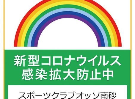 重要【フィットネス】営業再開に向けてのお願い(感染予防対策) 8/8 10:15更新