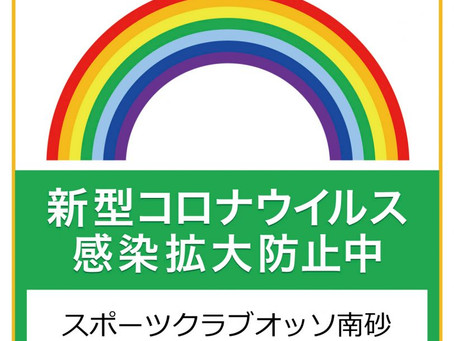 重要【フィットネス】営業再開に向けてのお願い(感染予防対策) 10/31 10:15更新