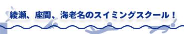 swim_obi.png