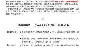 【フィットネス】営業再開のお知らせ 5/29 11:15更新