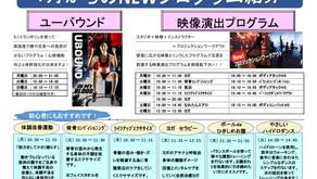 2019.4月からのNEWプログラム紹介(初心者の方にもオススメ!)