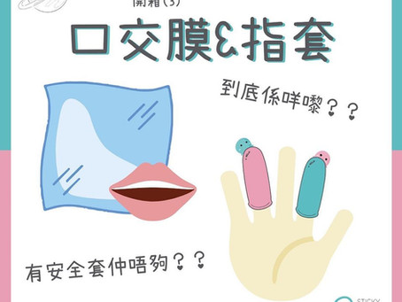 口交膜及指套