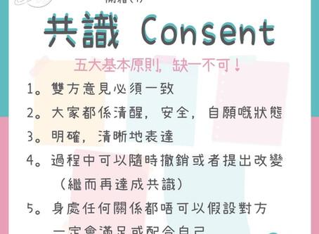 共識 Consent