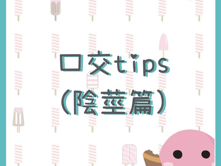 口交情趣小Tips—陰莖篇