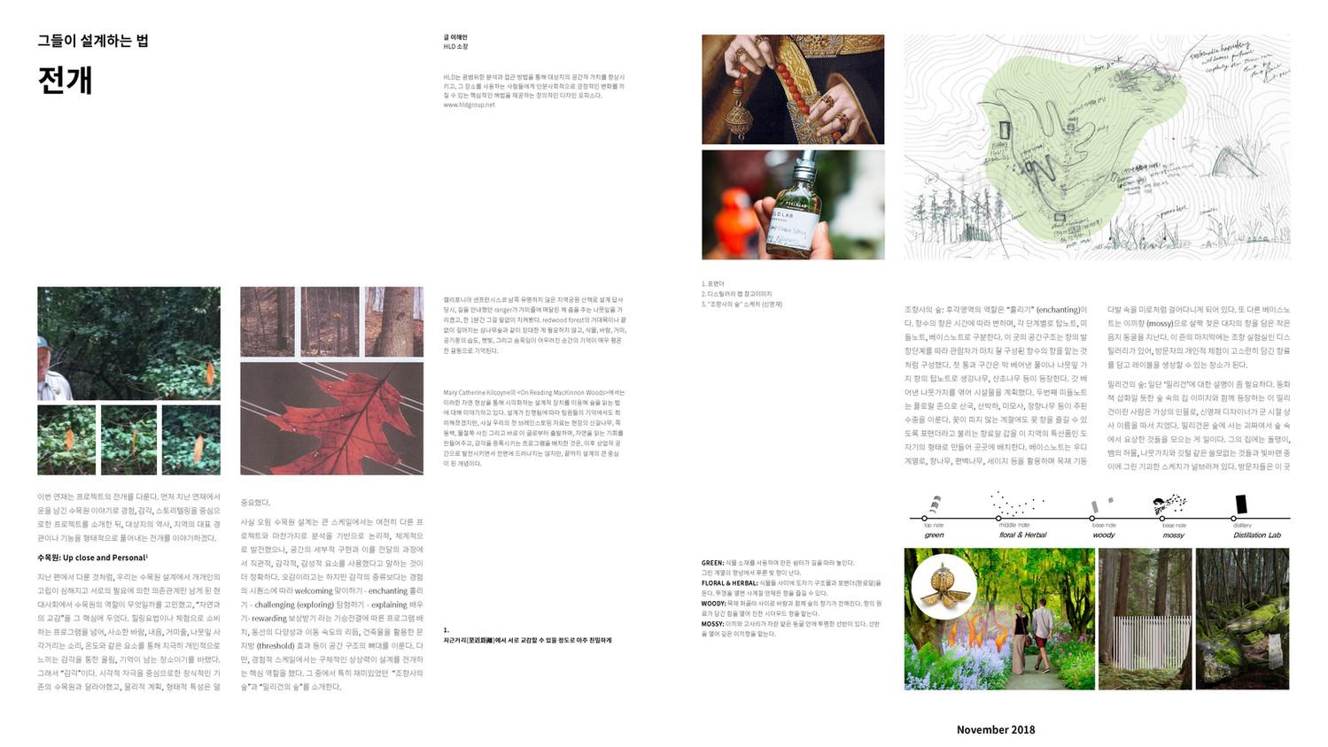 그들이설계하는법_HLD_11월호_업로드용_Page_2.jpg