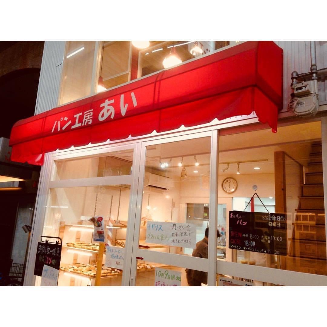 岡町商店街 パン工房「あい」さん