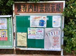 東寺内町自治会さん